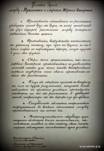Пушкин условия дуэли