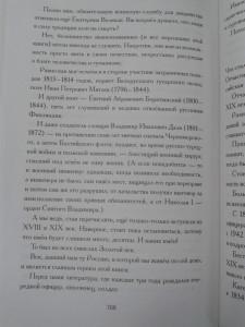 Прилепин 708с