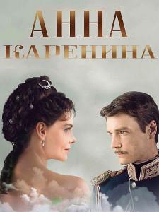 Анна Каренина_1