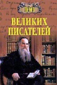 Великие писатели)1