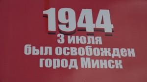 Минск 3 июля 1944 года