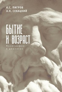 Книга Пигрова Секацкого