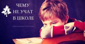 Чему не учат в школе_1