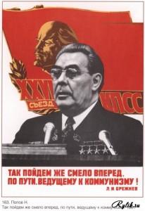 Брежнев к коммунизму