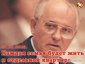 Горбачёв квартира