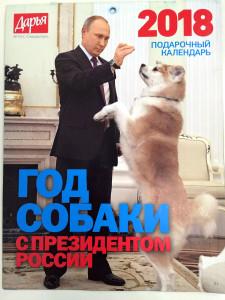 Путин год собаки_1