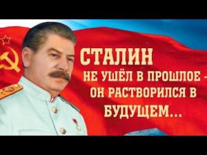 Сталин в будущем