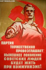 Хрущёв при коммунизме