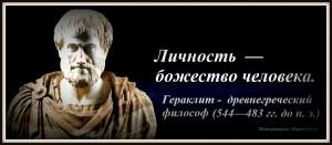 Гераклит личность