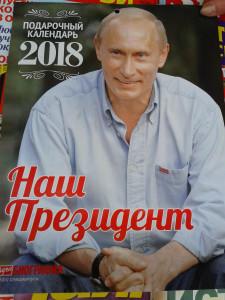 Путин 2018