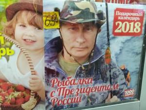 Путин календарь_2