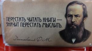 Достоевский о чтении