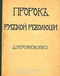 Мережковский_1