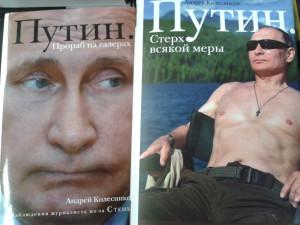 Путин книги