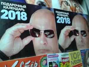 Путин два календарь