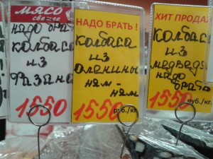 Цена колбаса_1
