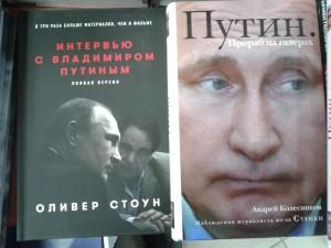 Путин книга Стоуна