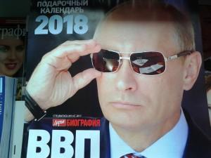 Путин ВВП