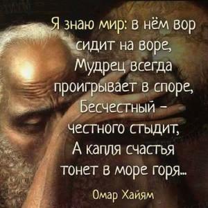 Омар Хайям_1