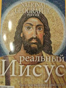 Реальный Иисус