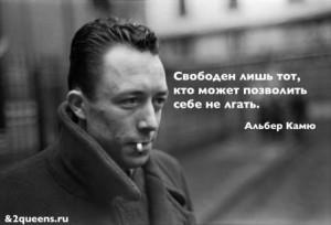 Камю_1