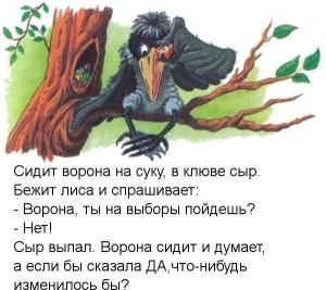 Ворона и лисица_1