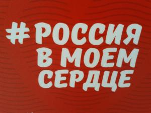 Россия в моём сердце