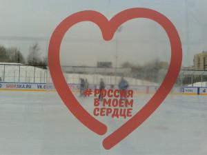 Россия в сердце