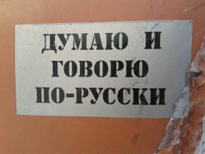 Думаю и говорю по-русски