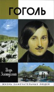 Гоголь книга Золотусский