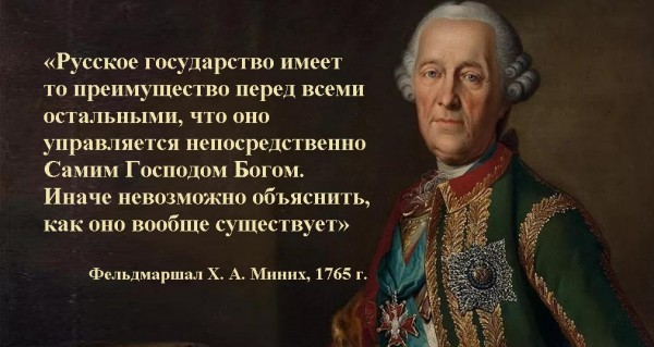 Россия Миних
