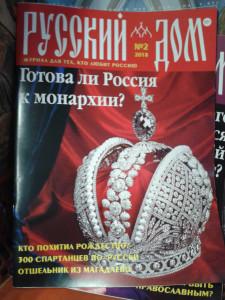 Россия монархия