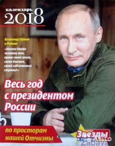 Путин календарь 2018