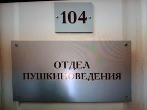 Пушкиноведения отдел
