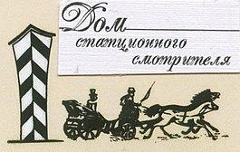 Станционный смотритель дом открытка