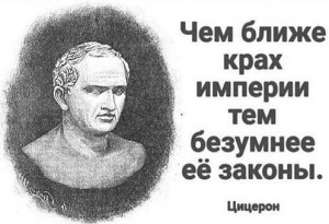 Цицерон о законах
