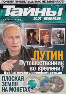 Путин путешественник