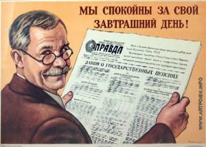 Пенсия в СССР