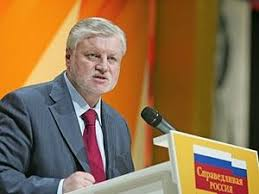 Пенсии Сергей Миронов