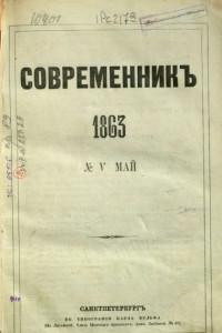 Чернышевский Современник
