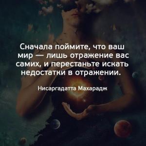 Мир внутри нас