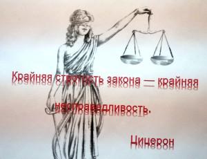 Весы правосудия_1