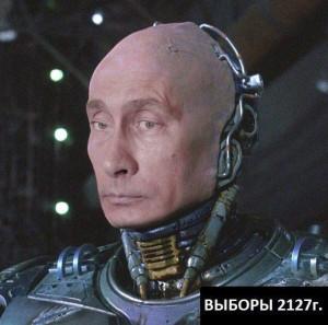 Путин робот