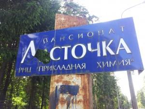 Лагерь Ласточка