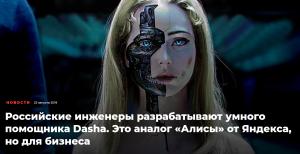 Робот Даша_2