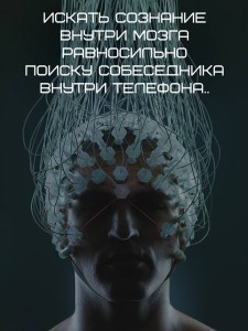 Сознание вне мозга