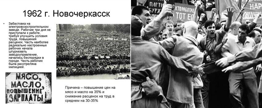 Новочеркасск хроника