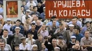 Хрущёва на колбасу