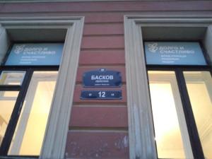 Басков переулок 12
