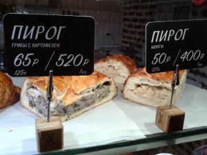 Пироги и цены